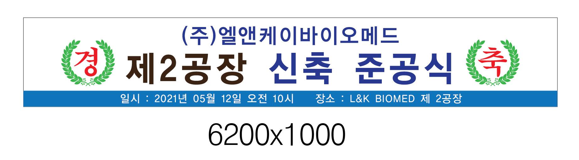 현수막_2021년_경축준공식_620_100_3차.jpg